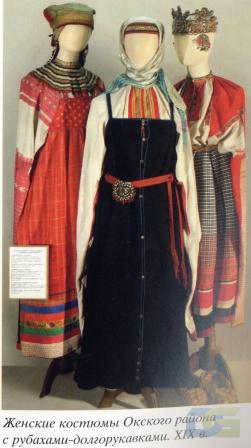 Женские костюмы с рубахами-долгорукавками.