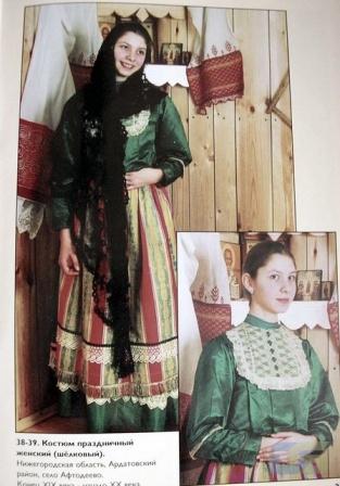 Женский костюм 11
