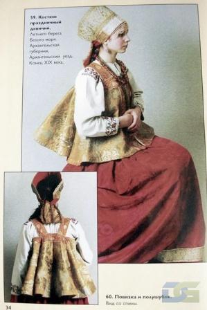Женский костюм 24